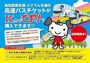 高知西南交通・とさでん交通の高速バスチケットがICカードですかで購入できます!